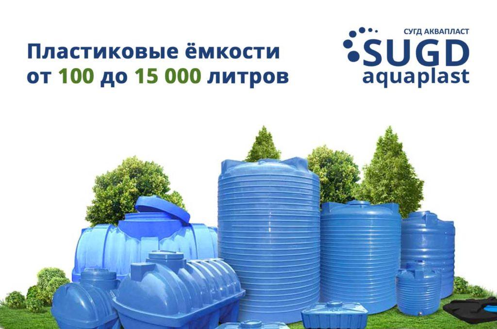Sugd Aqua Plast